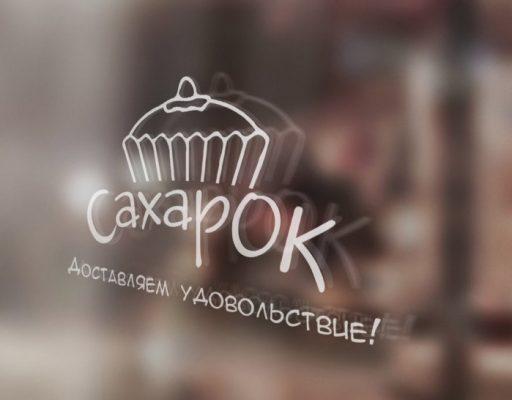 Логотип для магазина-кондитерской