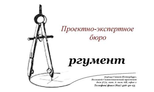 редизайн логотипа Аргумент