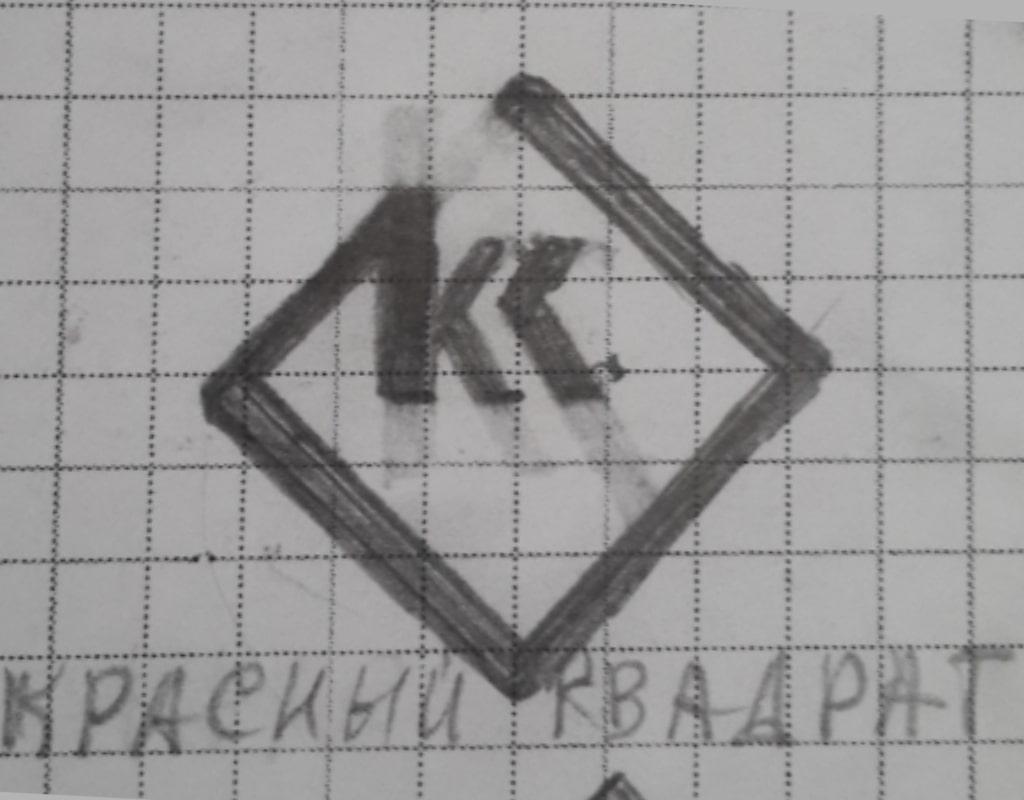 Красный квадрат эскиз логотипа