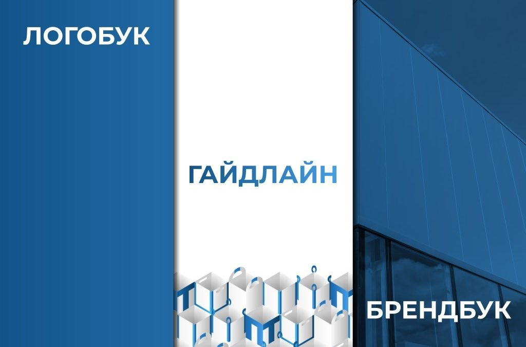 Чем отличается логобук, гайдлайн от брендбука