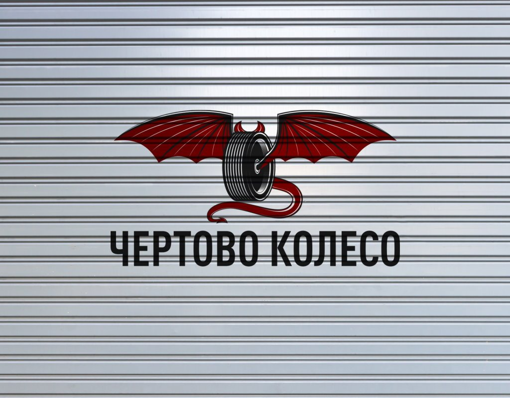 Чёртово колесо логотип на воротах