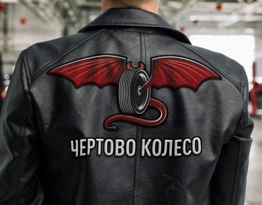 фирменная вышивка логотипа шиномонтажки