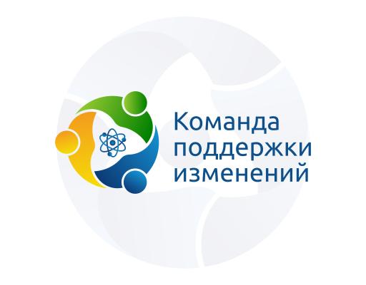 Команда поддержки изменений Росатом лого