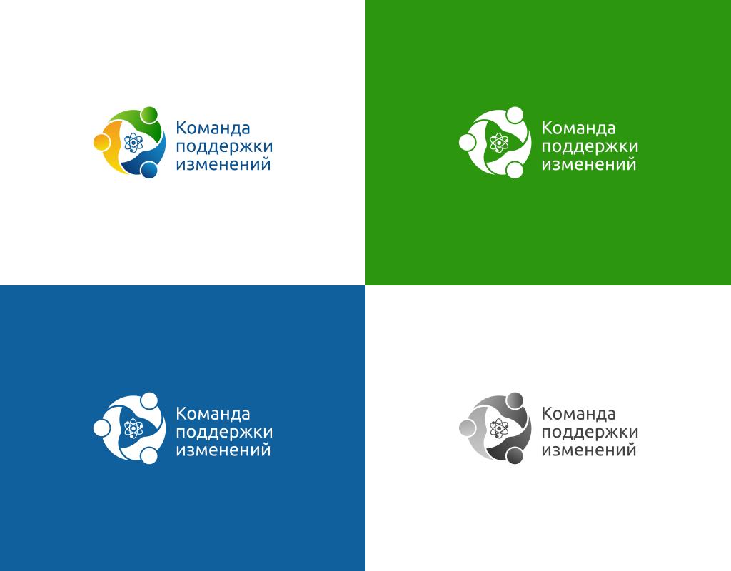 Команда поддержки изменений Росатом логотип цветовые схемы