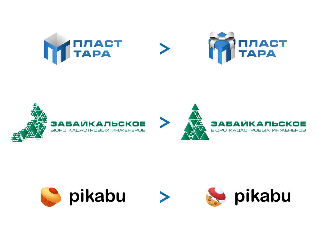 профессиональный новогодний логотип для компании заказать