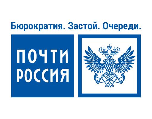 новый лого и слоган для почты россии