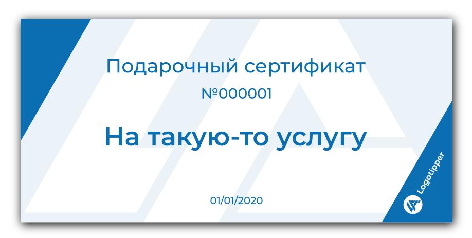 Подарочный-сертификат-на-услуги-дизайна