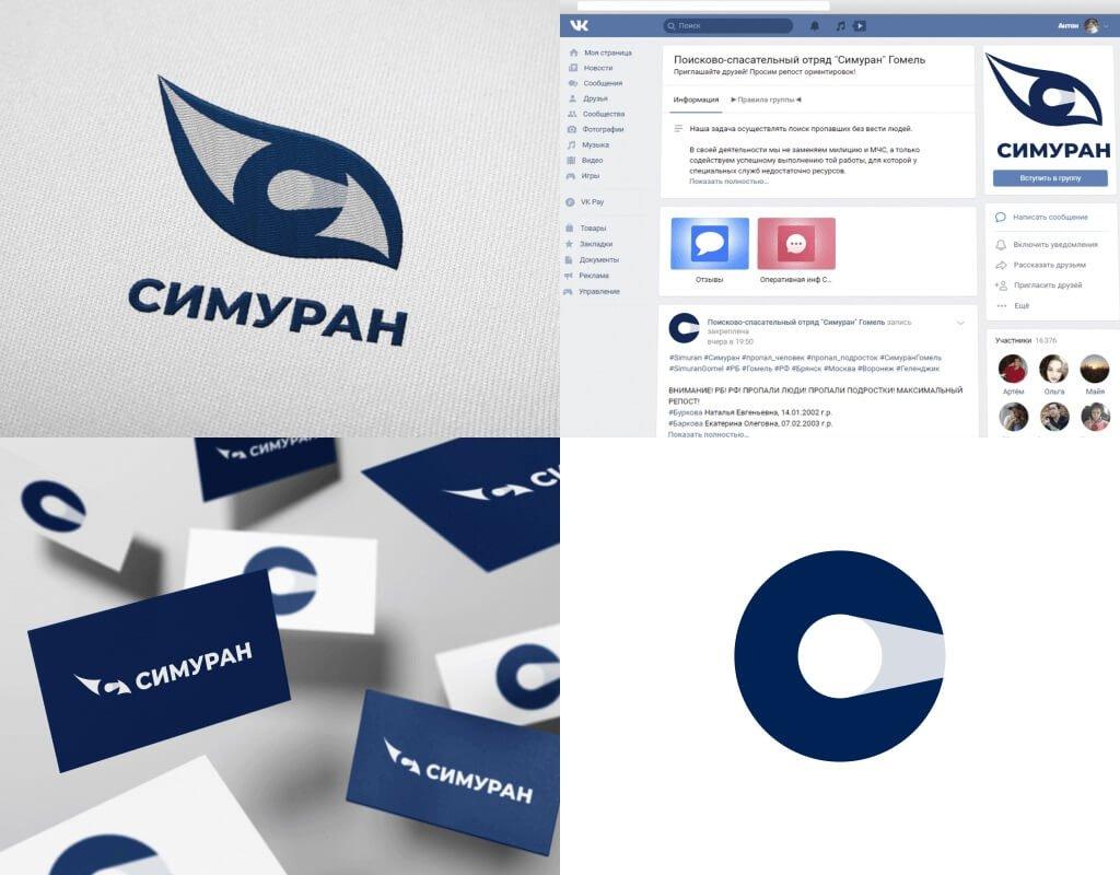 Редизайн логотипа Поисково-спасательного отряда примеры