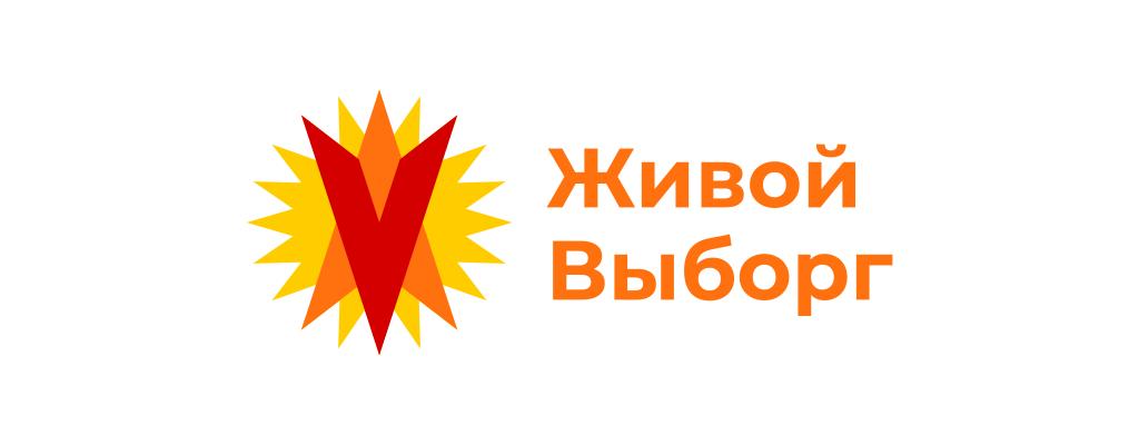 Редизайн логотипа общественного движения Живой Выборг стало