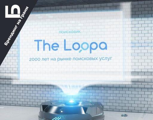фирменный стиль для поисковика the loopa