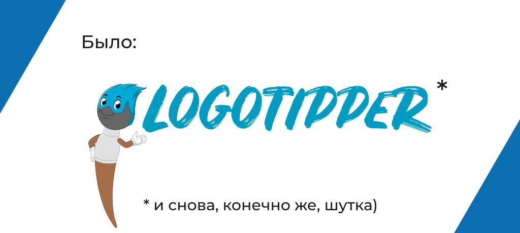редизайн неудачных логотипов из 90-х