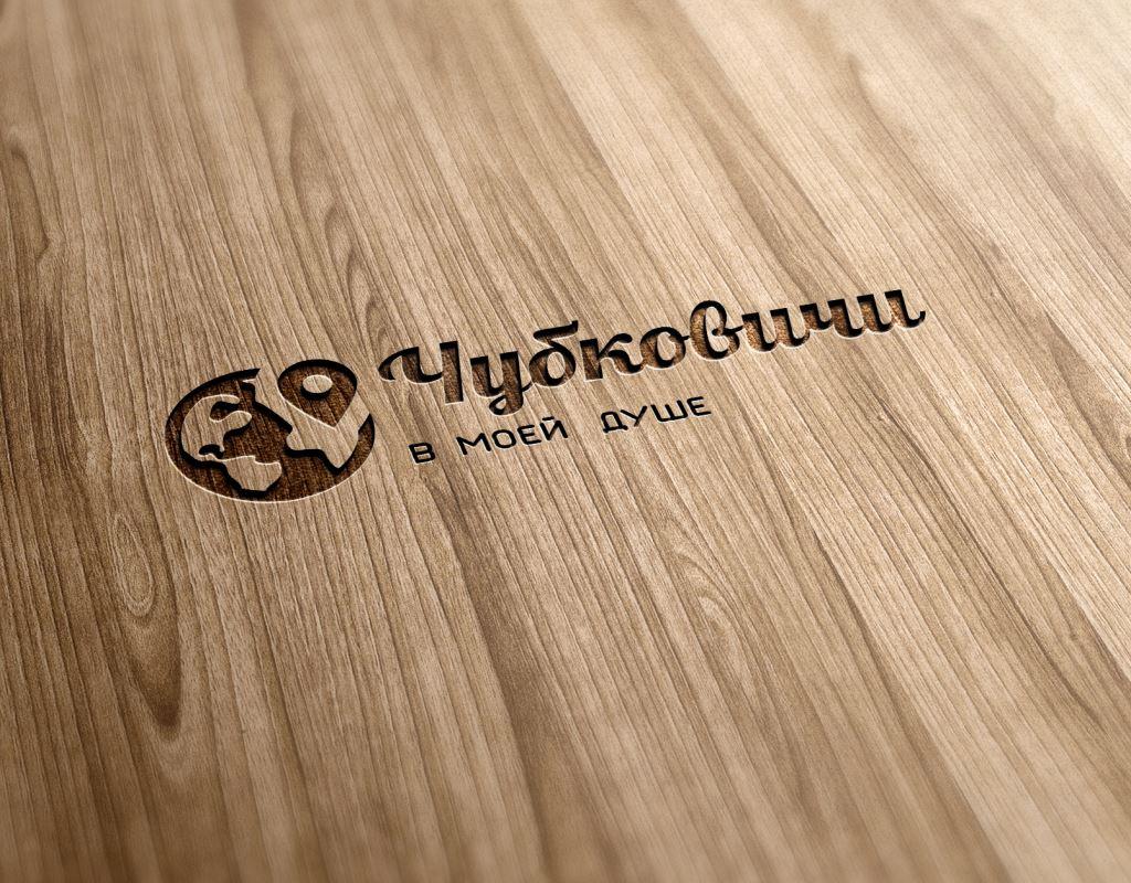 визуализация векторизированного логотипа чубковичи