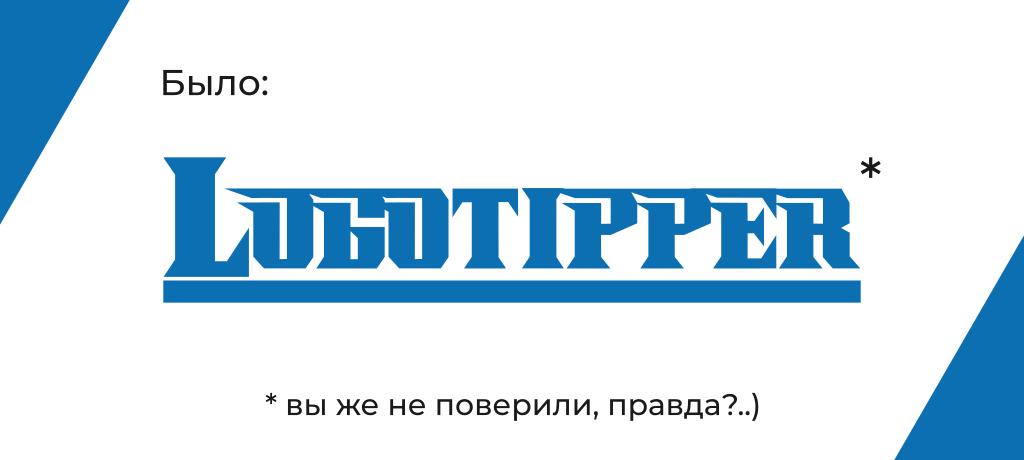 Редизайн логотипов для некоммерческих организаций