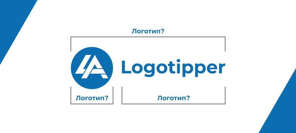 Что такое логотип и кому он нужен