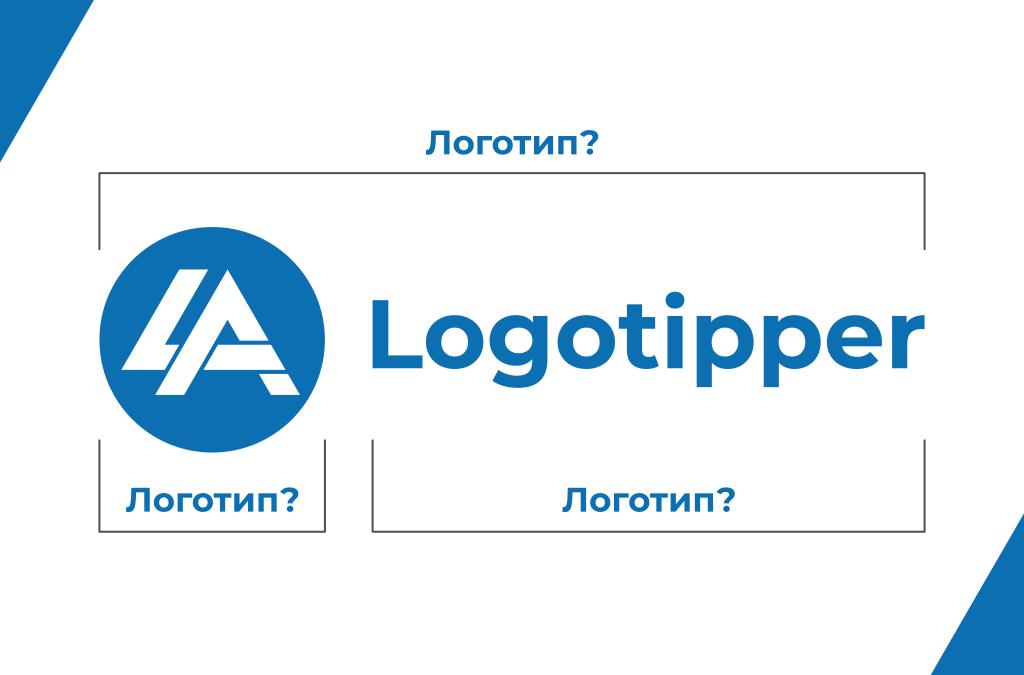 Что такое логотип простыми словами