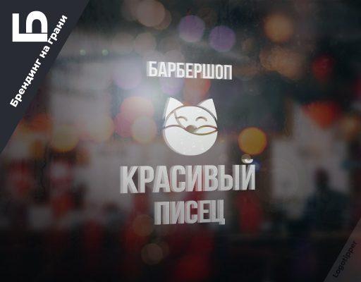 логотип для барбершопа