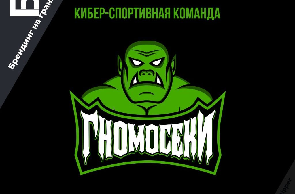 логотип для кибер спортивной команды