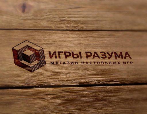 логотип магазина игры разума
