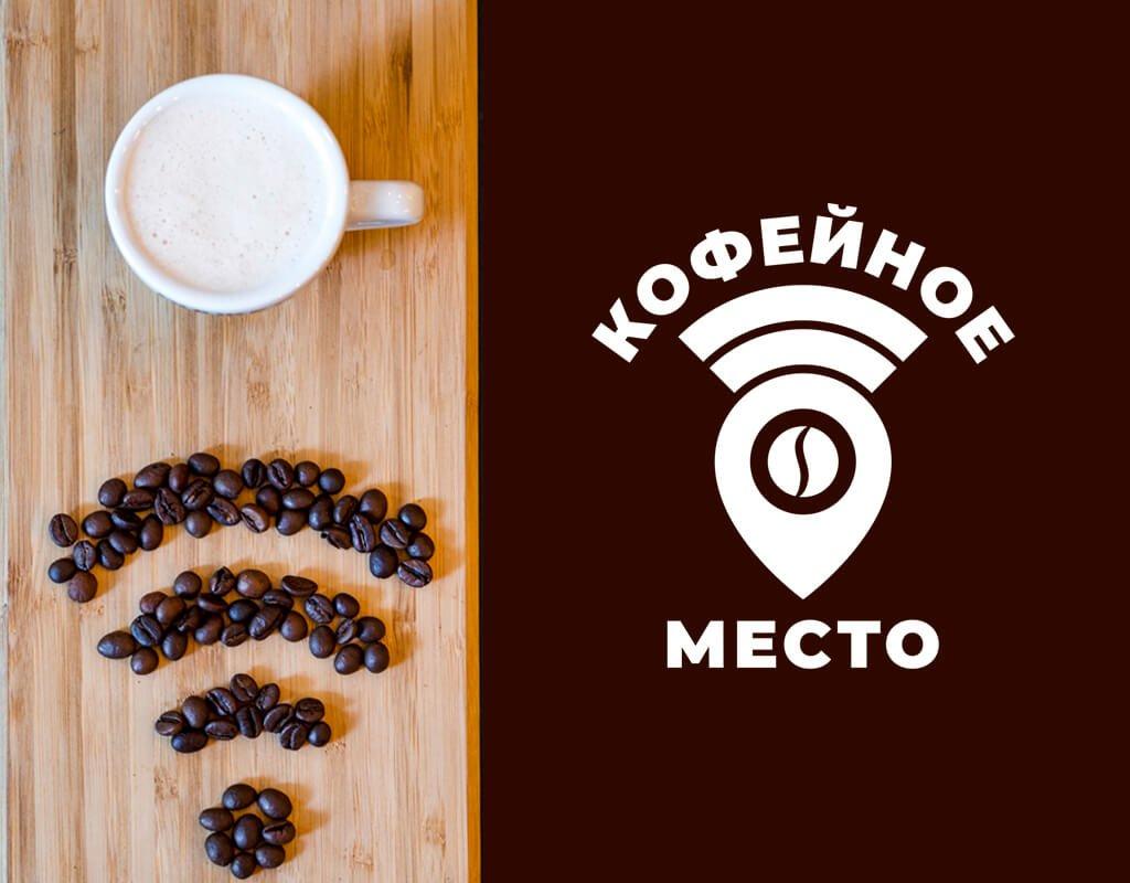Разработка логотипа кофейни