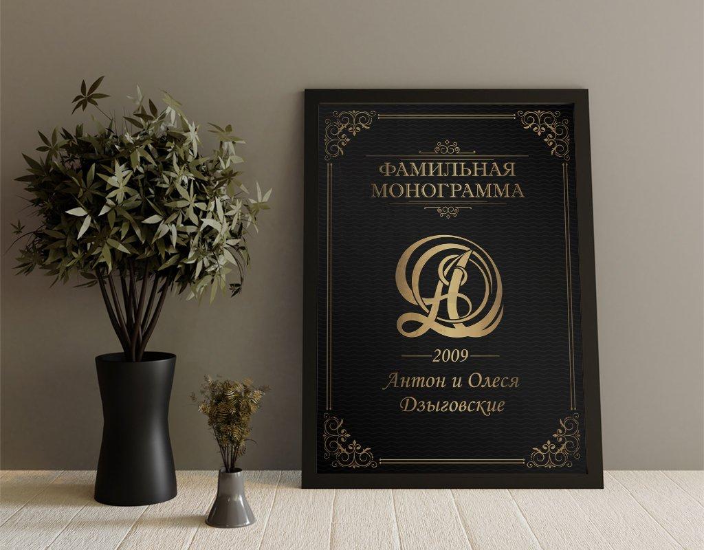 Разработка монограммы на юбилей свадьбы