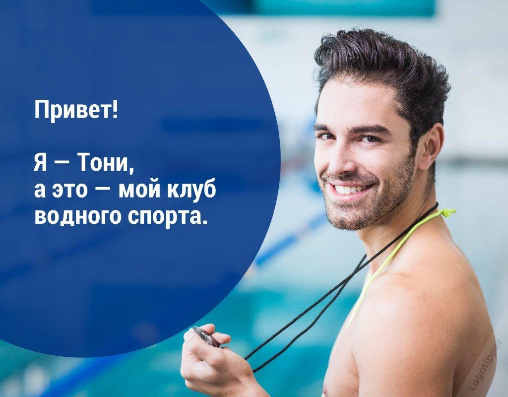 брендинг для клуба водного спорта