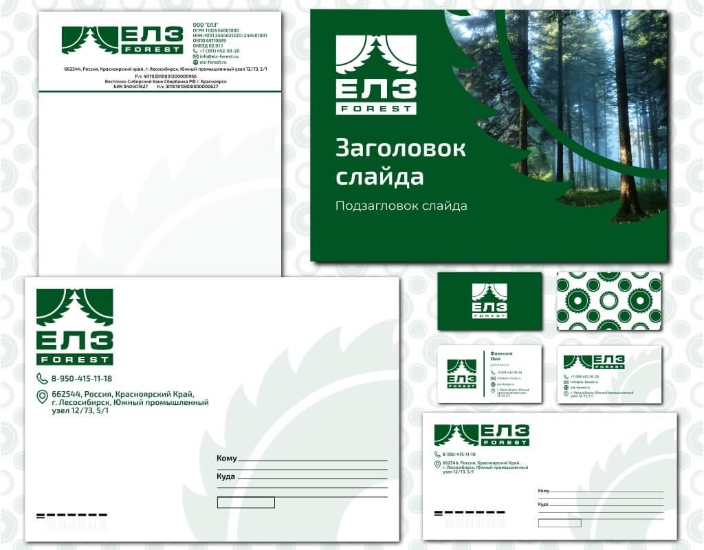 Фирменный стиль для лесодобывающей компании