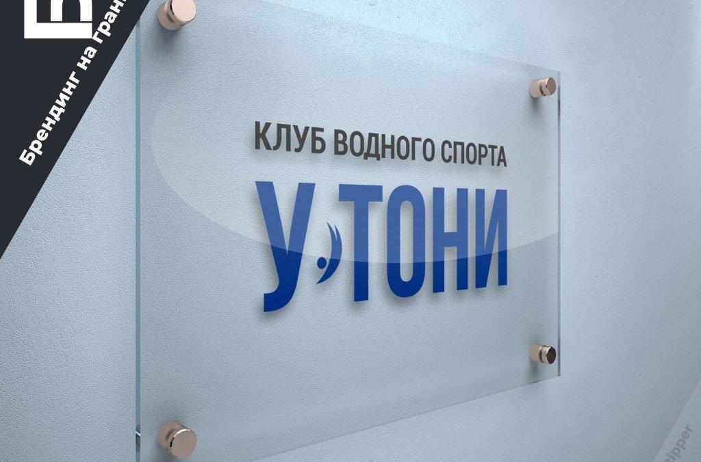 логотип для клуба водного спорта
