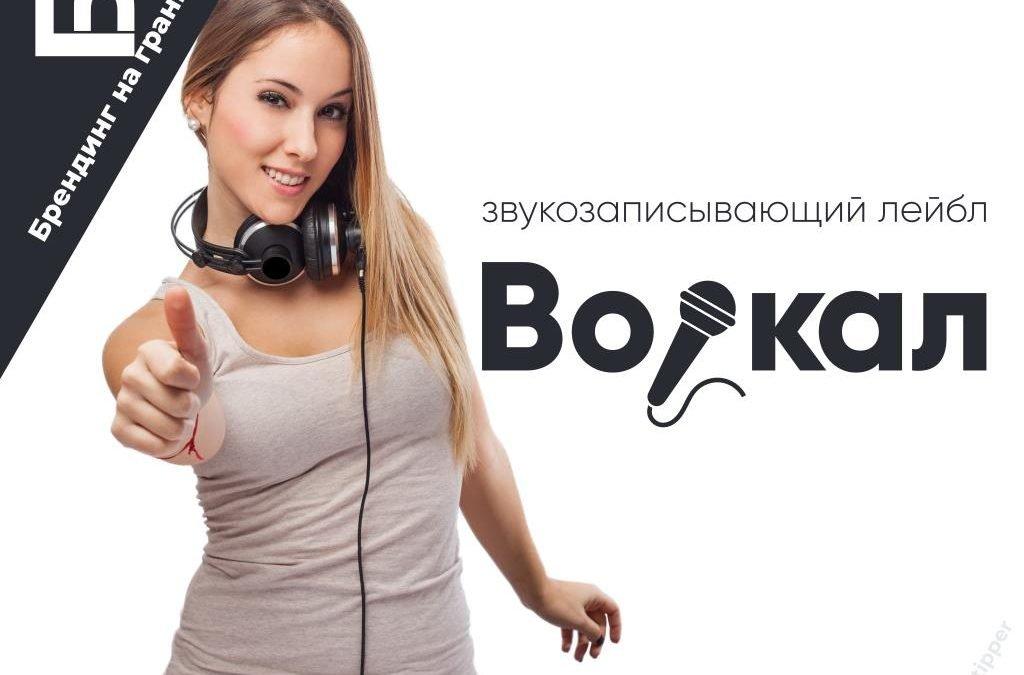 логотип для звукозаписывающего лейбла