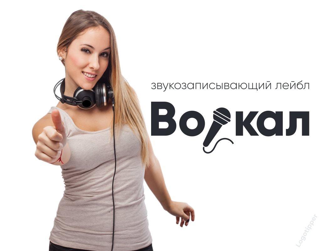 логотип для звукозаписывающего лейбла вокал