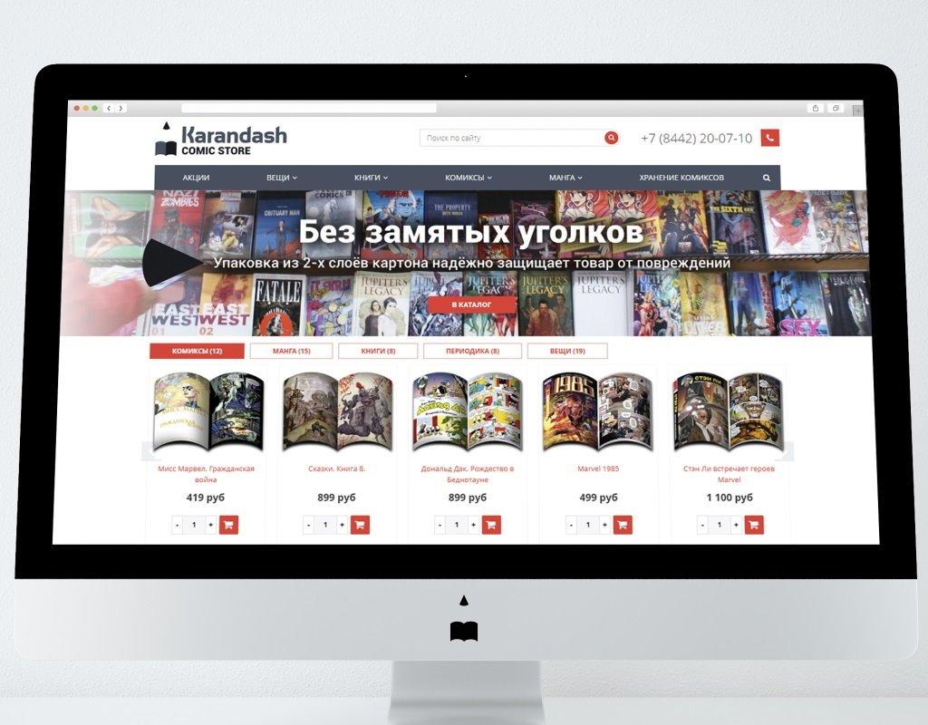 оформление сайта для магазина комиксов