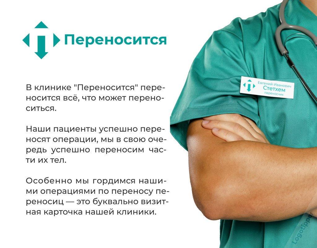 разработка логотипа для клиники пластической хирургии