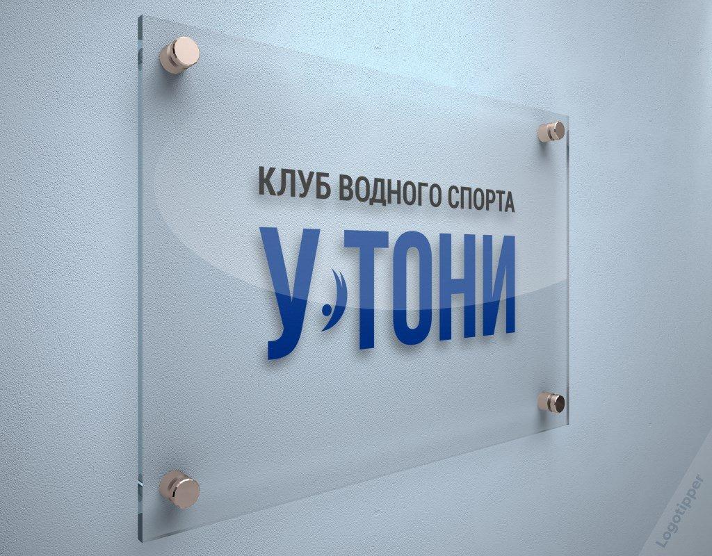 разработка логотипа для клуба водного спорта