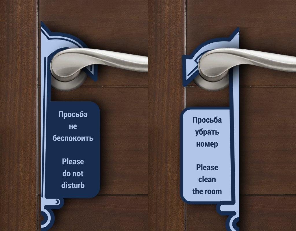 разработка табличек на двери отеля