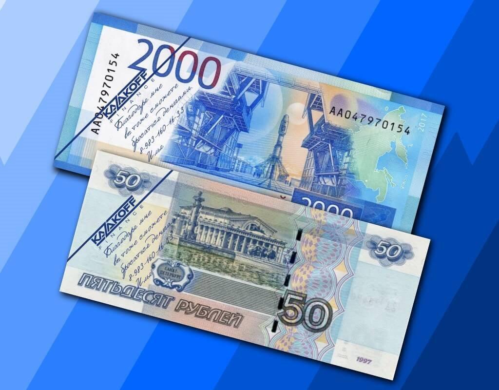 Визитки на деньгах Kazakoff Finance