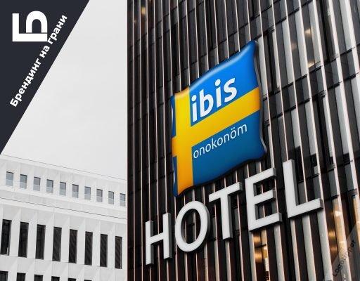 брендинг для сети отелей