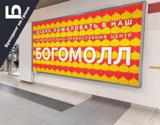 брендинг для торгово развлекательного центра богомолл