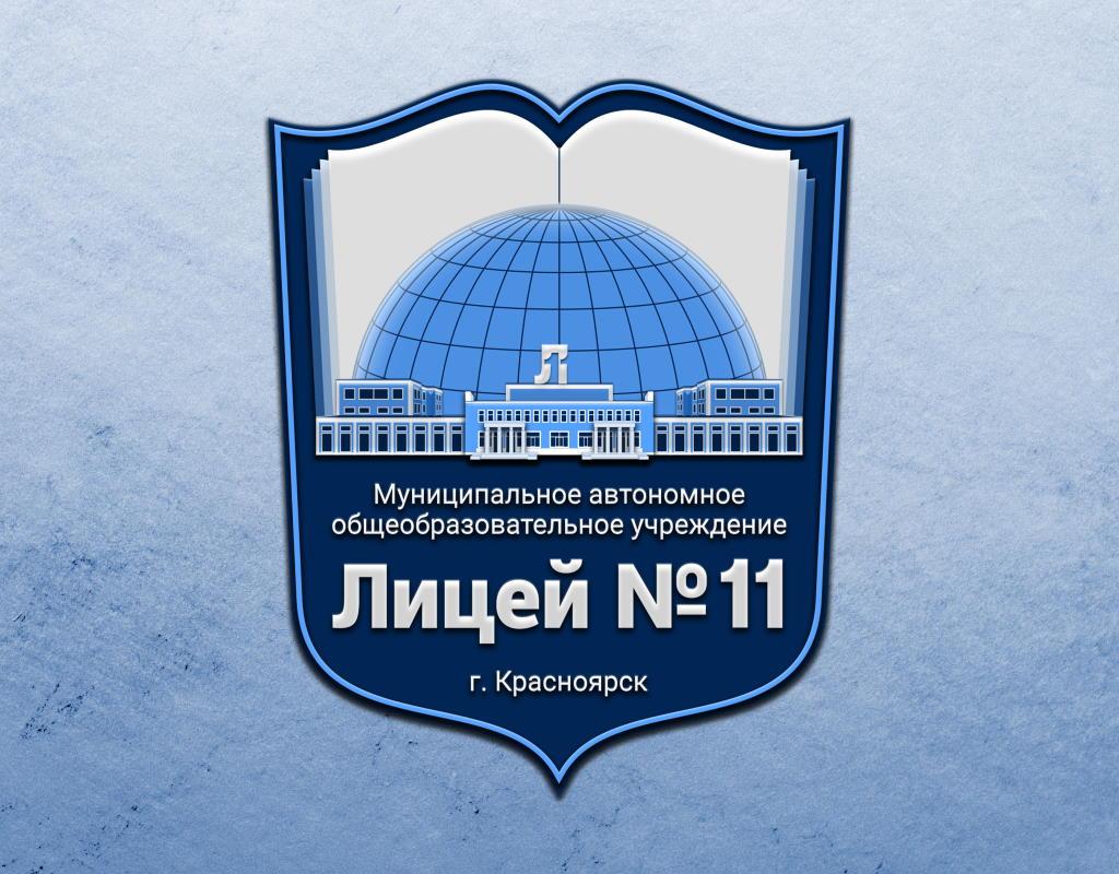 эмблема лицея 11 красноярск