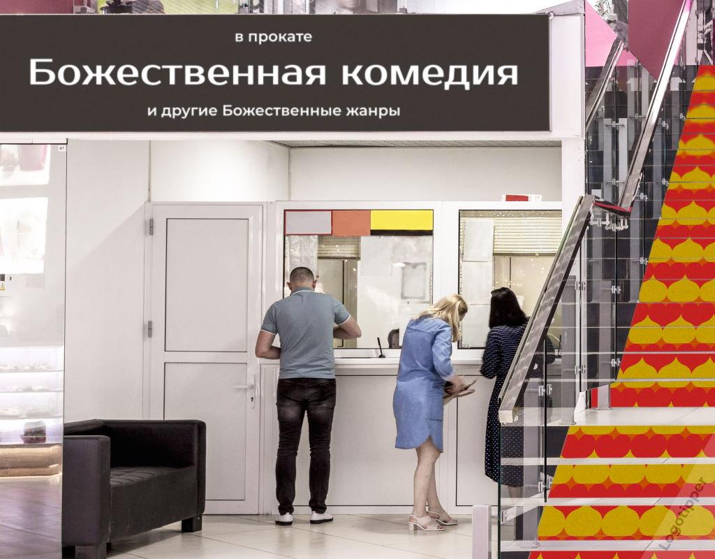 фирменное оформление для торгово развлекательного центра
