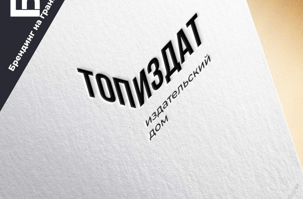 логотип для издательского дома