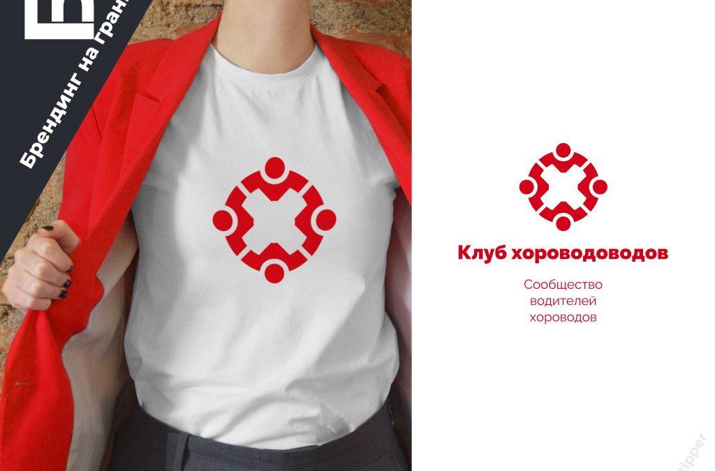 логотип для клуба хороводоводов