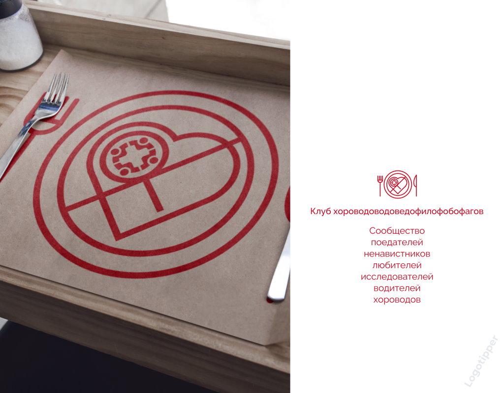 логотип для клуба хороводоводоведофилофобофагов