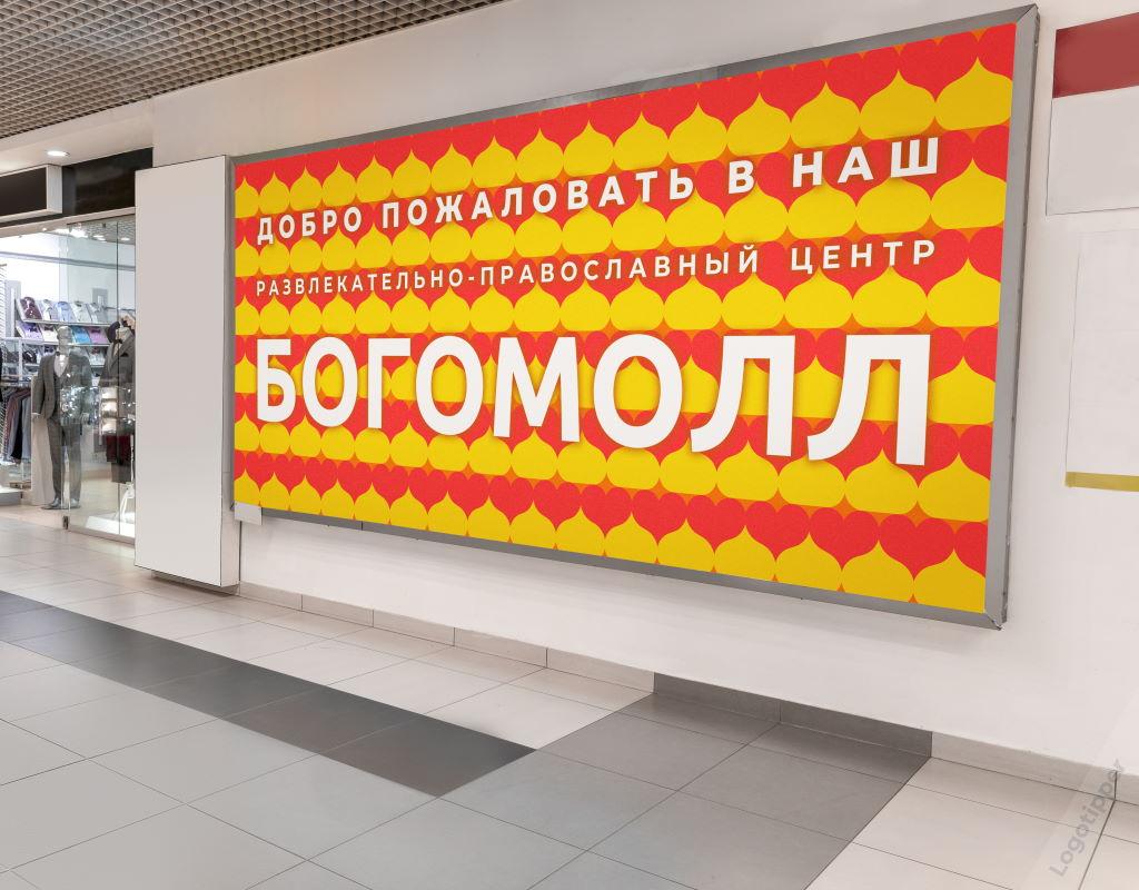 нейминг для развлекательно православного центра богомолл