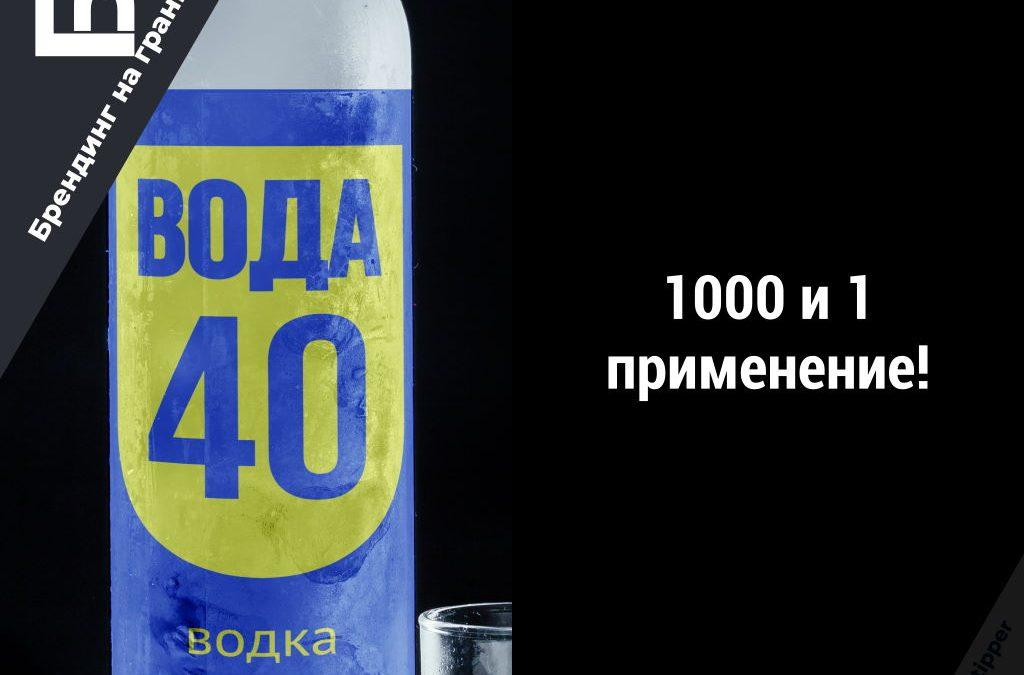 нейминг для водки