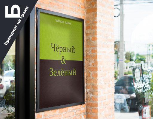 нейминг и дизайн логотипа черный зеленый