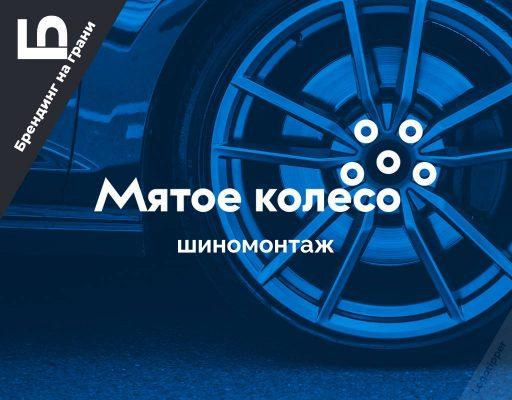 нейминг и логотип для шиномонтажа мятое колесо