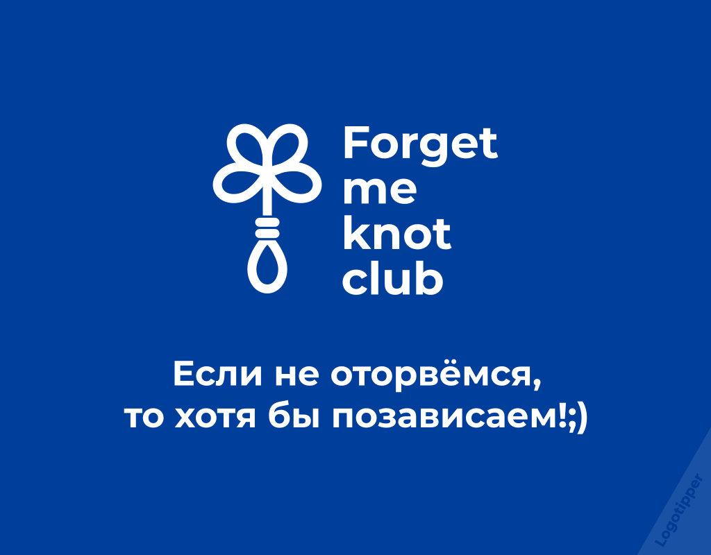 нейминг и слоган для клуба по интересам