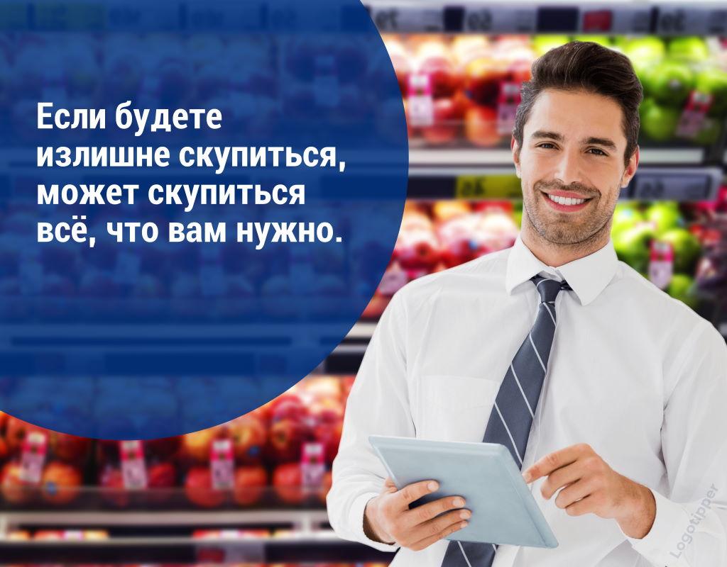 разработка фирменного стиля для продуктового магазина