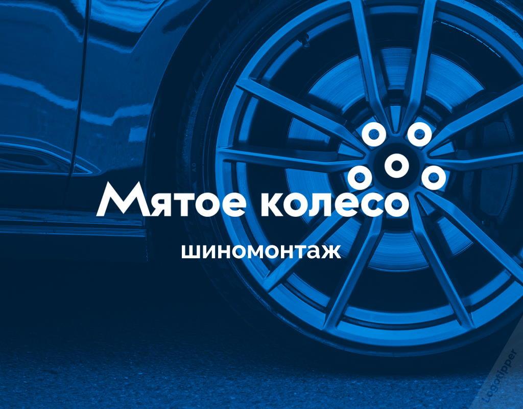 разработка логотипа для шиномонтажа мятое колесо