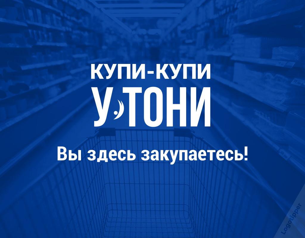 разработка названия и слогана для продуктового магазина