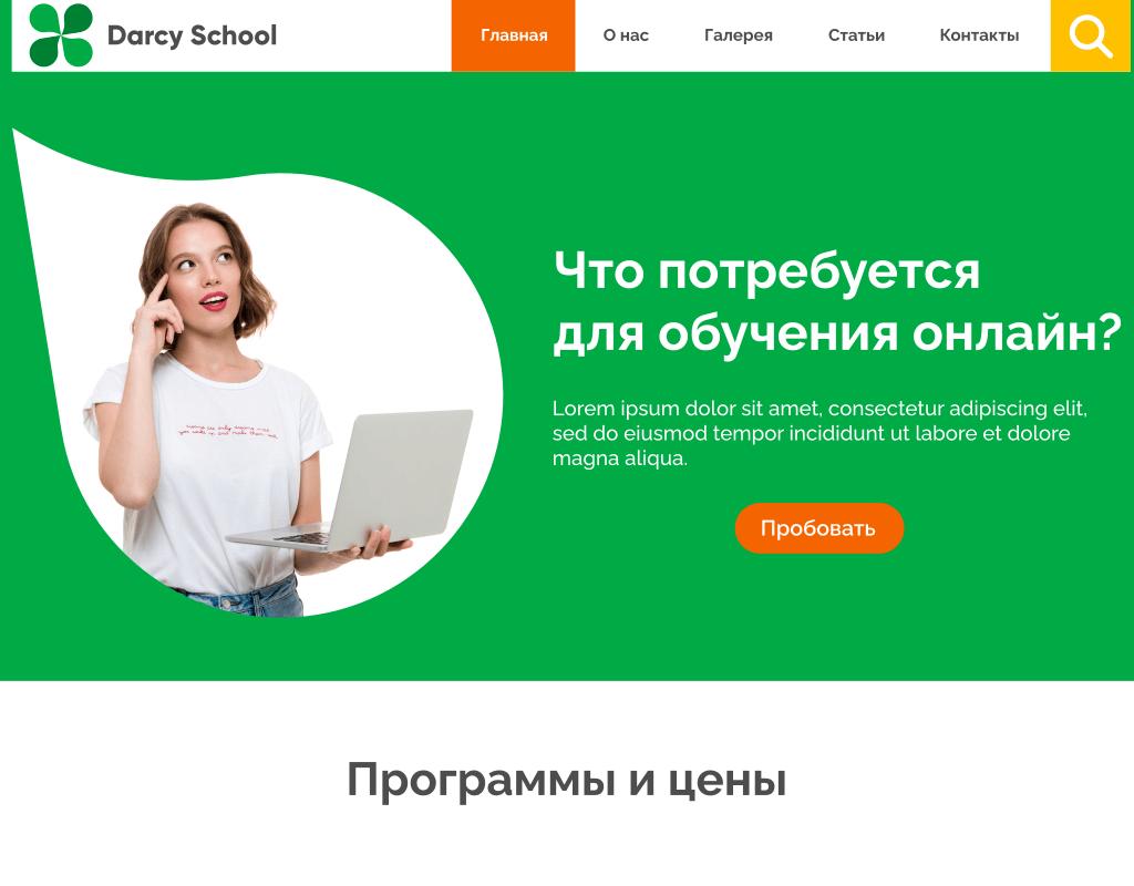 Айдентика онлайн школы англисйкого